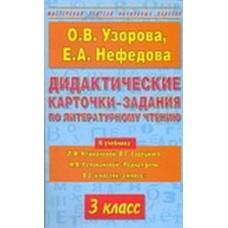 Дидактические карточки-задания по литературному чтению. 3 класс