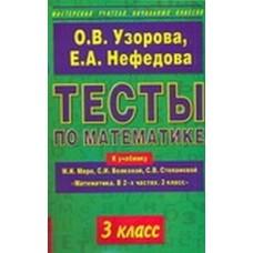 "Тесты по математике. 3 класс. К учебнику М.И.Моро и др. ""Математика. В 2-х частях. 3 класс"""