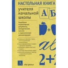 Настольная книга учителя начальной школы