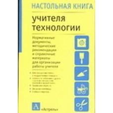 Настольная книга учителя технологии