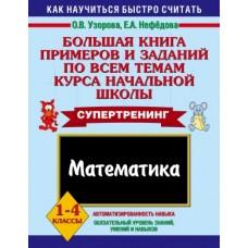 Математика. Большая книга примеров и заданий по всем темам курса начальной школы. 1-4 классы