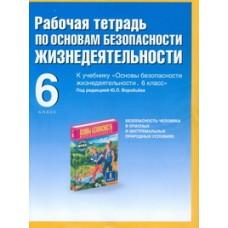 Рабочая тетрадь по основам безопасности жизнедеятельности. 6 класс. ФГОС