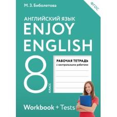 Английский язык.  Enjoy English. 8 класс. Рабочая тетрадь