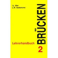 Немецкий язык. КДУ 9-10 класс. Мосты