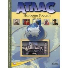 Атлас + контурная карта + задания. История России 20 век. 9 класс