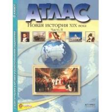 Атлас + контурная карта + задания. Новая История 19 век. Часть 2. 8 класс