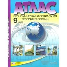 Атлас + контурная карта + задания. Экономическая и социальная география России.9 класс