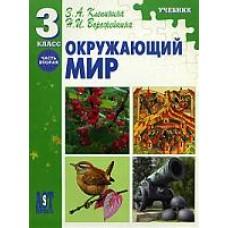 Окружающий мир. 3 класс. Учебник. Комплект в 2-х частях. Часть 2