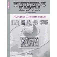 Контурные карты с заданиями. История Средних веков. 6 класс