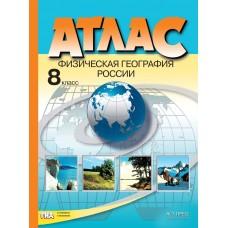 Атлас. Физическая география России. 8 класс.ФГОС