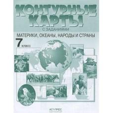 Контурные карты с заданиями. Материки. Океаны. Народы и страны. 7 класс