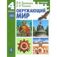 Окружающий мир. 4 класс. Учебник. Комплект в 2-х частях. Часть 2. ФГОС