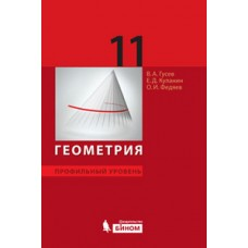 Геометрия. 11 класс. Учебник. Профильный уровень