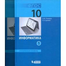 Информатика. 10 класс. Учебник. Углублённый уровень. Комплект в 2-х частях. Под редакцией Еремина Е. А.