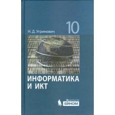 Информатика и ИКТ. 10 класс. Учебник. Базовый уровень