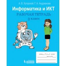 Информатика и ИКТ. Рабочая тетрадь. 3 класс