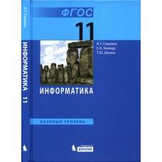 Информатика и ИКТ. 11 класс. Учебник. Базовый уровень. ФГОС