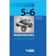 Информатика. 5-6 класс. Методическое пособие