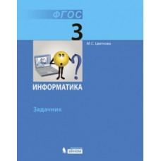 Информатика. 3 класс. Задачник. ФГОС