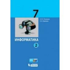 Информатика. 7 класс. Учебник. Комплект в 2-х частях. Часть 2. ФГОС