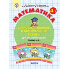 Математика. 4 класс. Самостоятельные и контрольные работы. Комплект в 2-х частях. Часть 1. ФГОС
