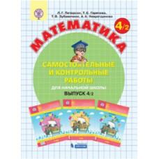 Математика. 4 класс. Самостоятельные и контрольные работы. Комплект в 2-х частях. Часть 2. ФГОС