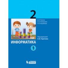 Информатика. 2 класс. Учебник. Комплект в 2-х частях. Часть 1
