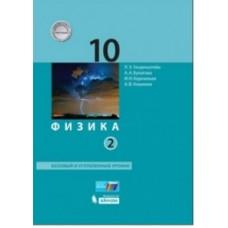 Физика. 10 класс. Учебник. Базовый и углубленный уровни. Комплект в 2 частях. Часть 2. ФГОС