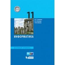 Информатика. 11 класс. Учебное пособие. Базовый уровень