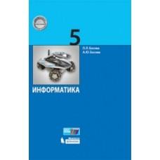 Информатика. 5 класс. Учебное пособие