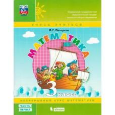 Математика. 3 класс. Учебник-тетрадь. Комплект в 3-х частях. Часть 1. ФГОС