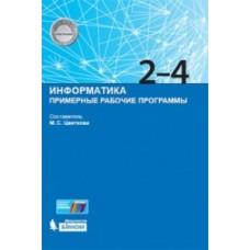 Информатика. 2-4 классы. Примерные рабочие программы