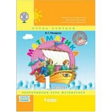 Математика. 1 класс. Учебник-тетрадь. Комплект в 3-х частях. Часть 1. ФГОС