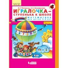 Игралочка-ступенька к школе . Математика для детей 5-6 лет. Часть 3. ФГОС ДО
