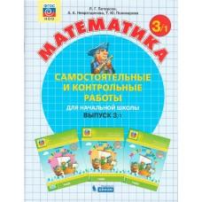 Математика. 3 класс. Самостоятельные и контрольные работы. В 2 частях. Выпуск 3. Вариант 1. ФГОС