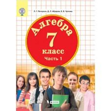 Алгебра. 7 класс. Учебник. Комплект в 3-х частях. Часть 1