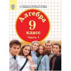 Алгебра. 9 класс. Учебник. Комплект в 2-х частях. Часть 1