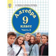Алгебра. 9 класс. Учебник. Комплект в 2-х частях. Часть 2