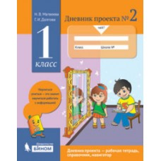 Дневник проекта. 1 класс. №2