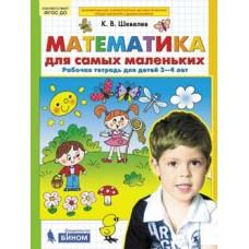 Математика для самых маленьких. Рабочая тетрадь. 3-4 года. ФГОС