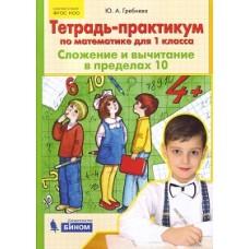 Тетрадь-практикум по математике. 1 класс. Сложение и вычитание в пределах 10. ФГОС