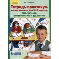 Тетрадь-практикум по математике. 2-3 класс. Табличное умножение и деление. ФГОС