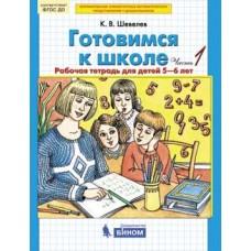 Готовимся к школе. Рабочая тетрадь для детей 5-6 лет. В 2-х частях. Часть 1. ФГОС