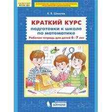 Краткий курс подготовки к школе по математике. Рабочая тетрадь для детей 6-7 лет. ФГОС