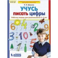 Учусь писать цифры. Рабочая тетрадь для детей 5-6 лет. ФГОС