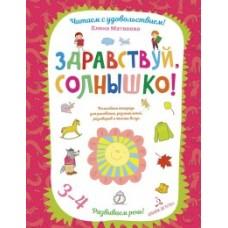Здравствуй, солнышко! Волшебная тетрадь для рисования, размышлений, разговоров и чтения вслух. Развиваем речь! 3-4 года