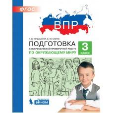ВПР. Подготовка к Всероссийской проверочной работе по окружающему миру. 3 класс