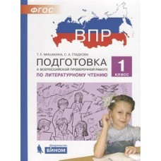 ВПР. Подготовка к Всероссийской проверочной работе по литературному чтению. 1 класс