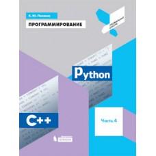 Программирование. Python. C++. Учебное пособие. В 4-х частях. Часть 4