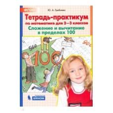 Математика. 2-3 классы. Тетрадь-практикум. Сложение и вычитание в пределах 100